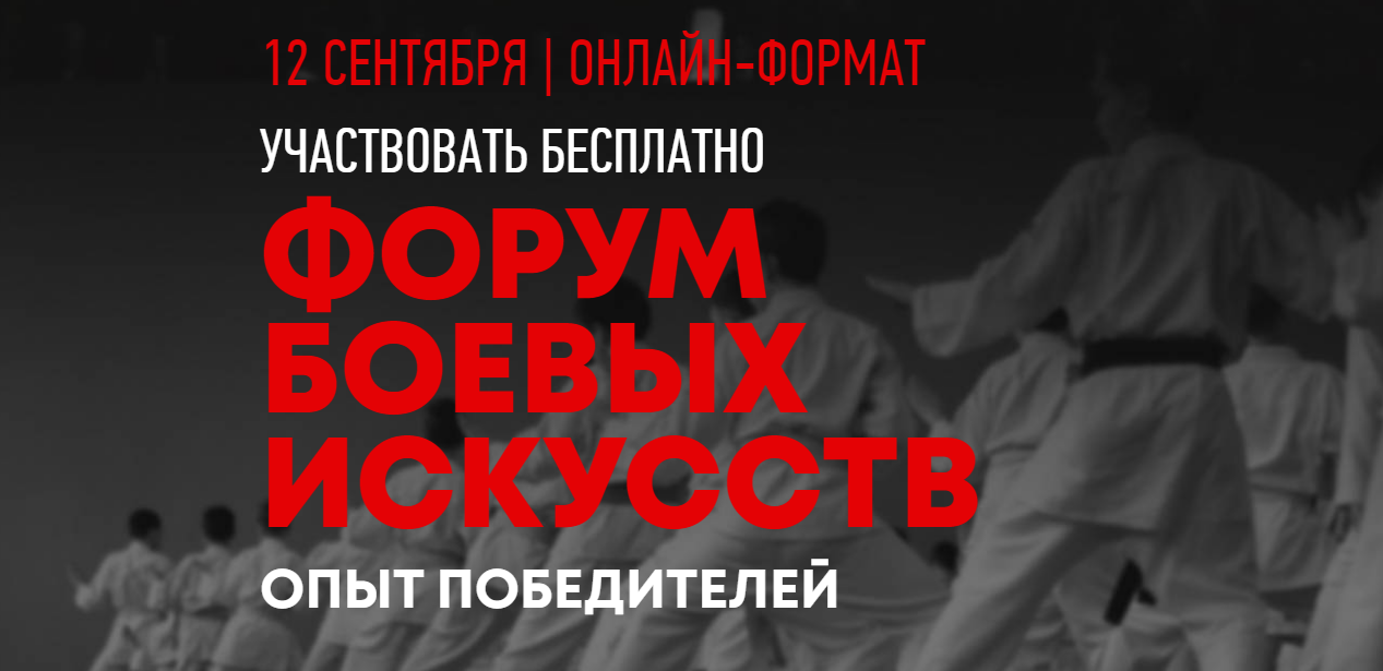 12 сентября состоится первый онлайн-форум боевых искусств