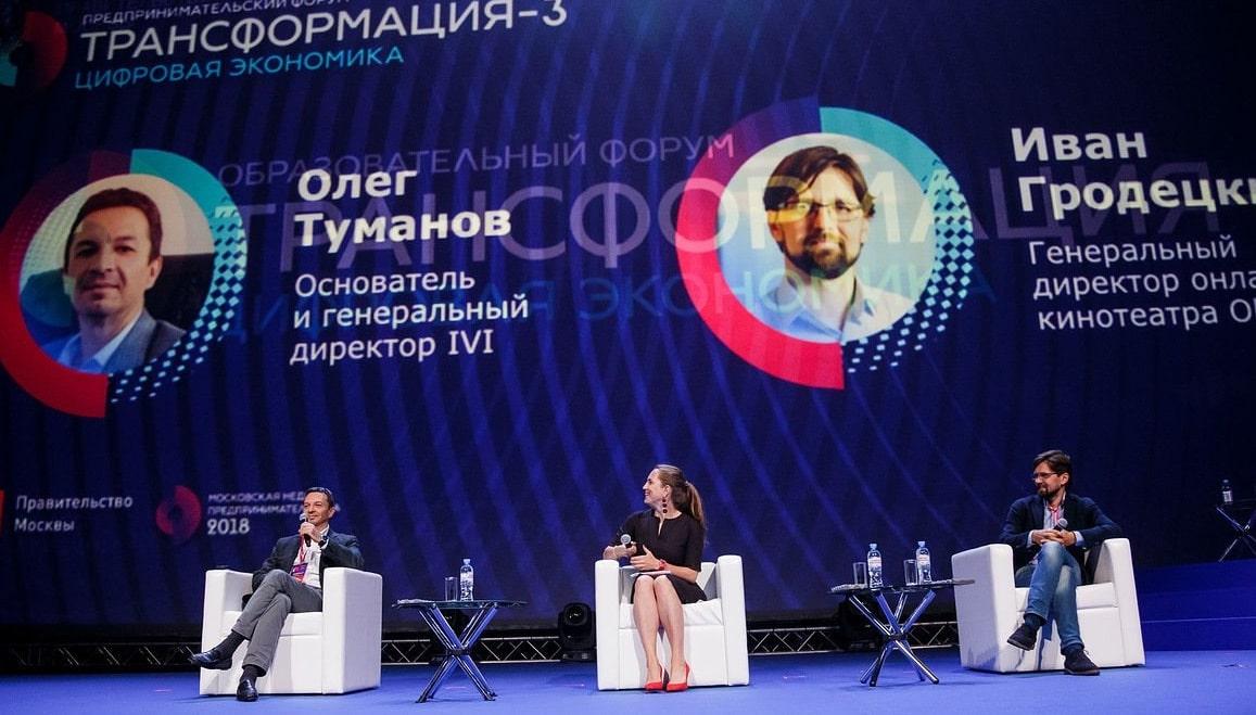 В Москве прошёл бесплатный предпринимательский форум «Трансформация 3»