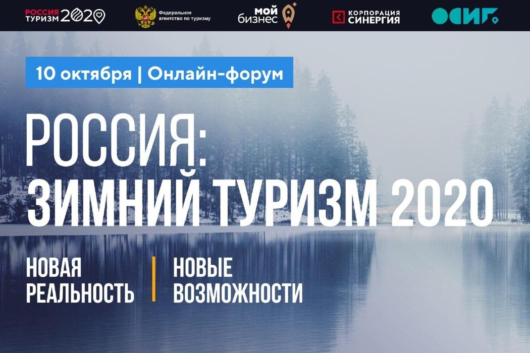 На всероссийском форуме «Россия: туризм-2020. Зимний сезон» представили лучшие туристические проекты регионов