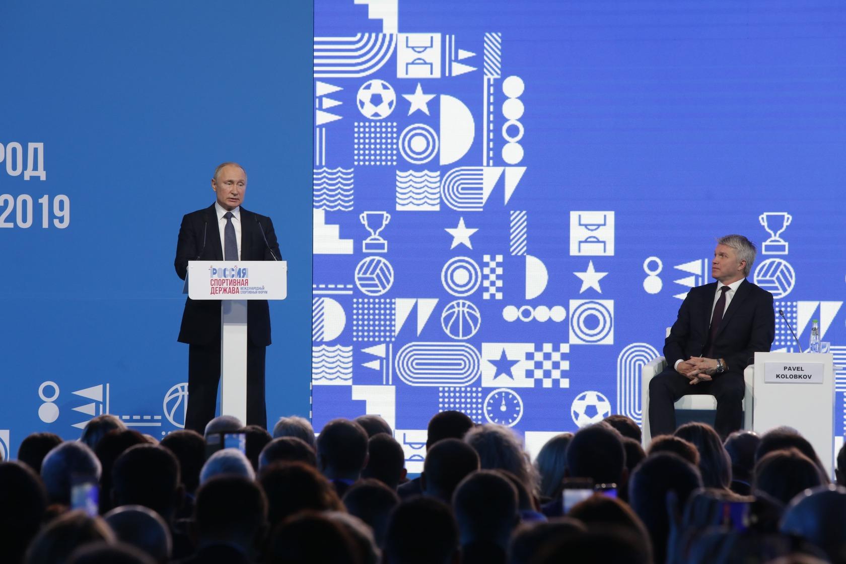 Президент России Владимир Путин выступил на форуме «Россия – спортивная держава»
