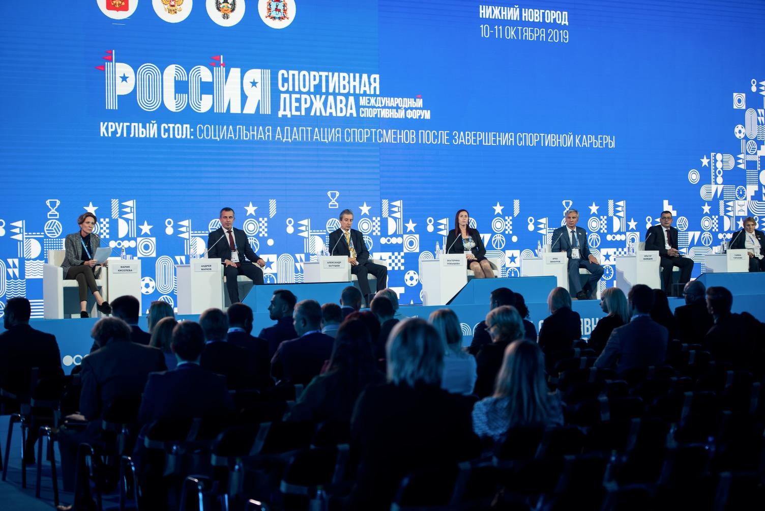 «Синергия» выступила соорганизатором форума «Россия – спортивная держава»