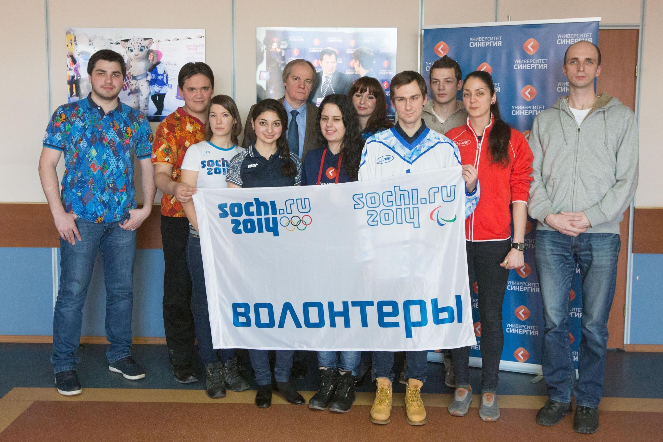 Волонтёры Университета «Синергия» приняли участие в организации Зимних Олимпийских игр в Сочи