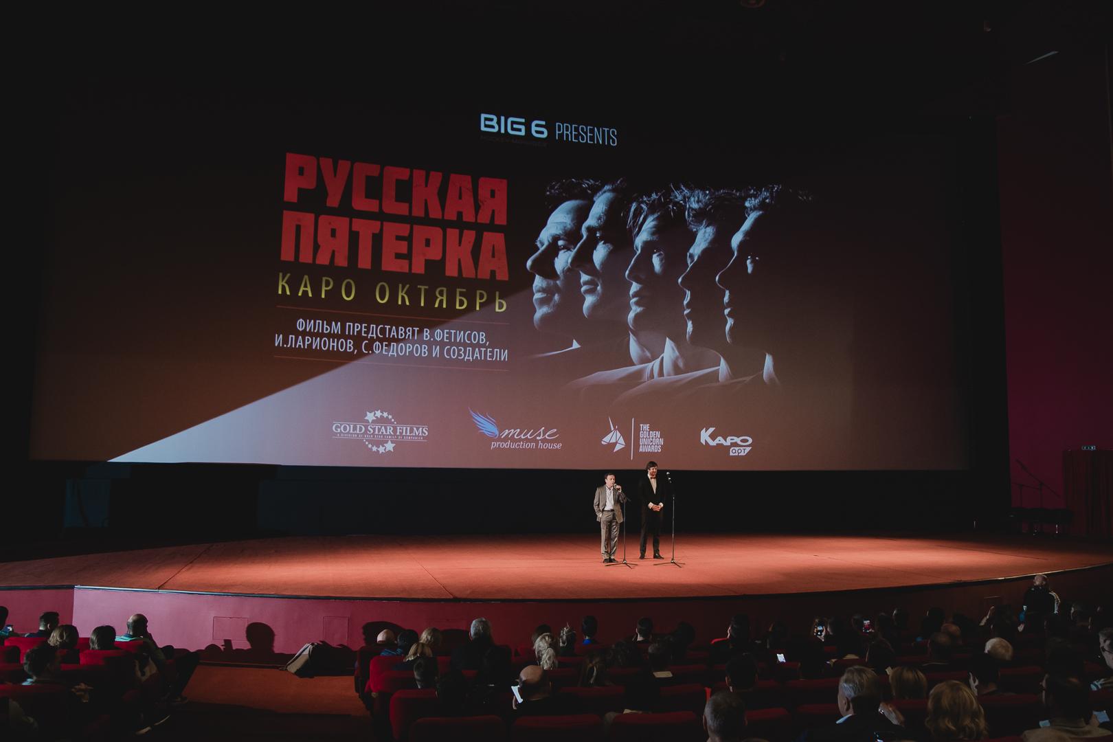 «Синергия» – партнёр Международного кинофестиваля «Золотой Единорог»