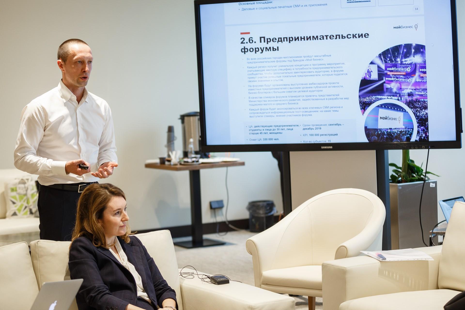 Вадим Лобов презентует план информкампании для популяризации предпринимательства «Мой бизнес»
