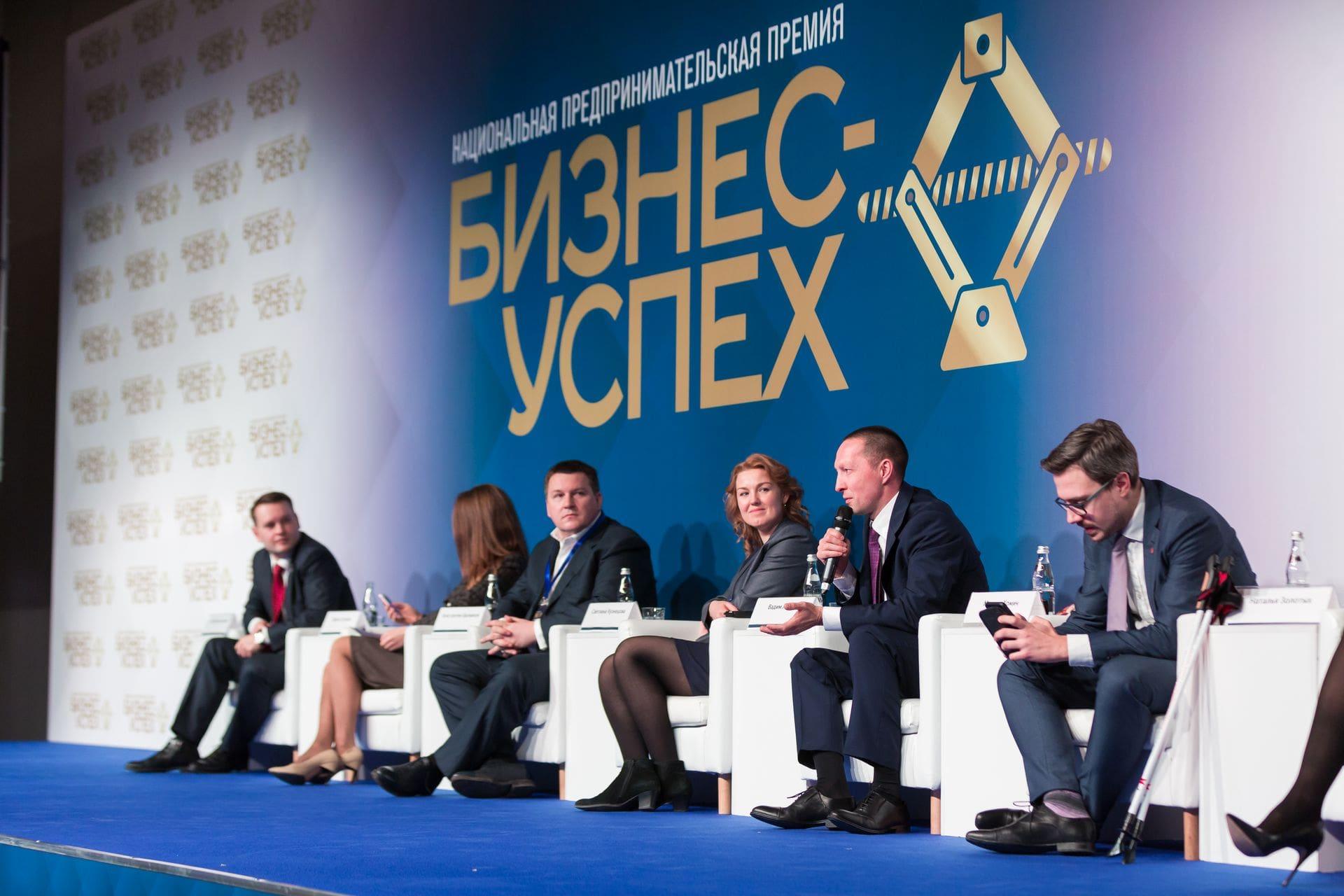 Вадим Лобов – спикер форума, посвящённого премии «Бизнес-Успех»