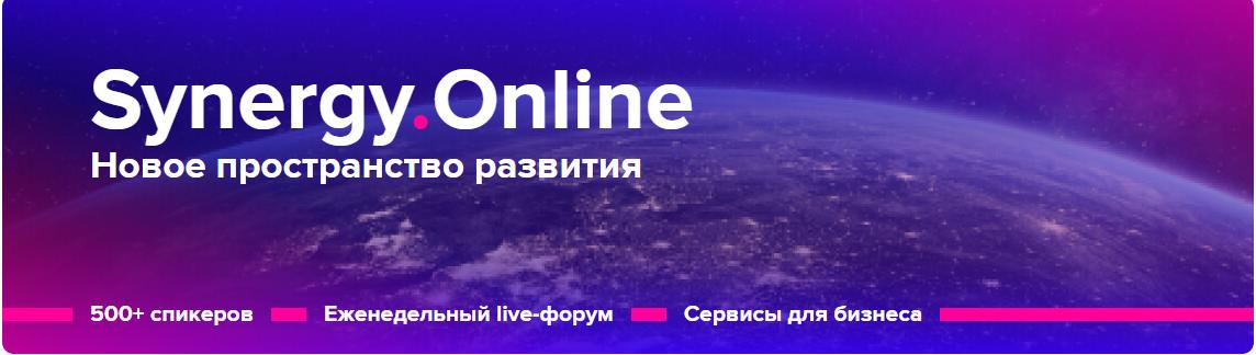 Платформа Synergy.Online