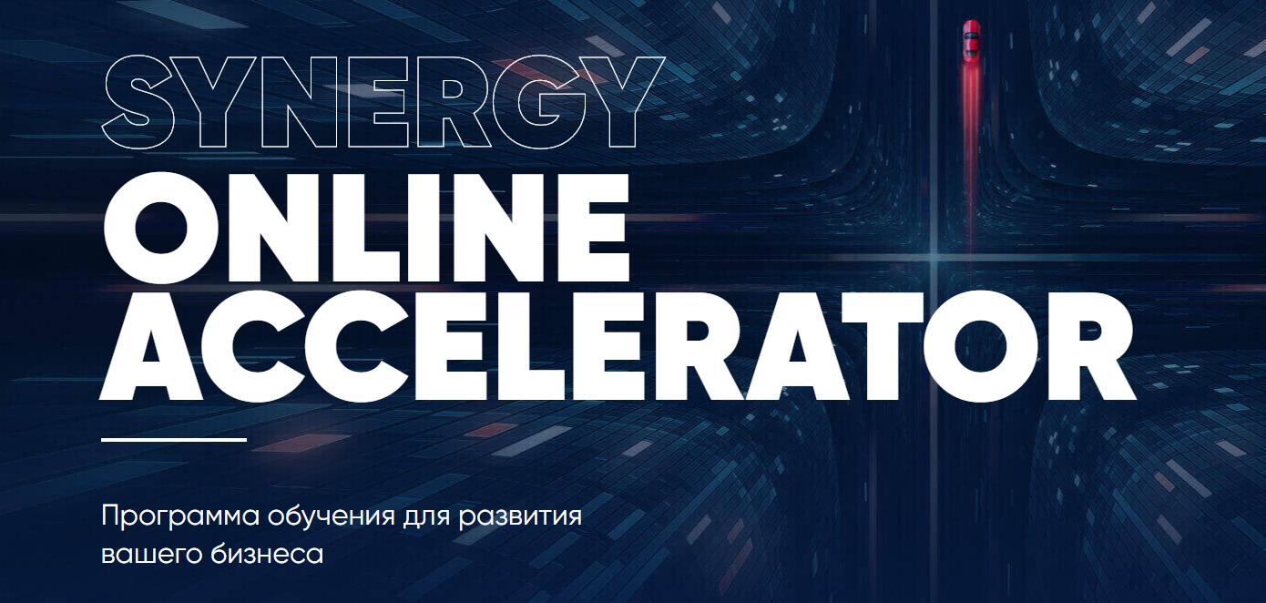 Synergy Accelerator