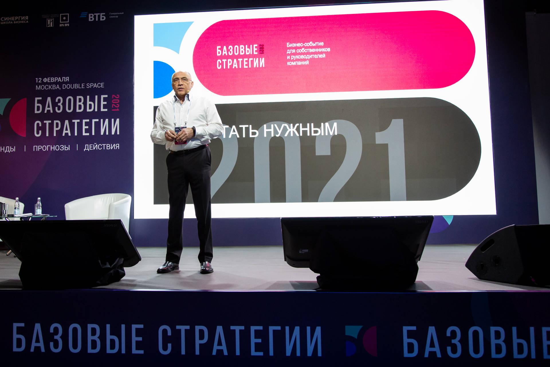 На «Базовых стратегиях 2021» определили тезисы, которые спасут бизнес