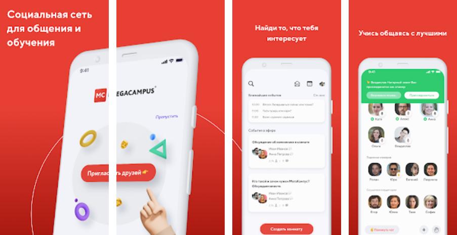 В России появился аналог Clubhouse для Android и iOs