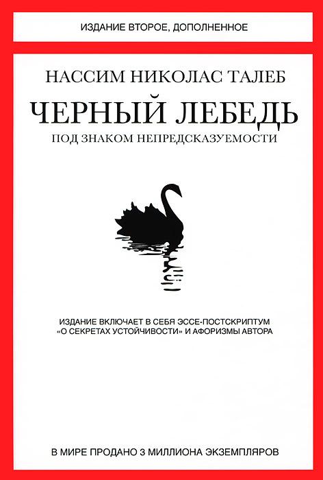 «Чёрный лебедь. Под знаком непредсказуемости», Нассим Талеб