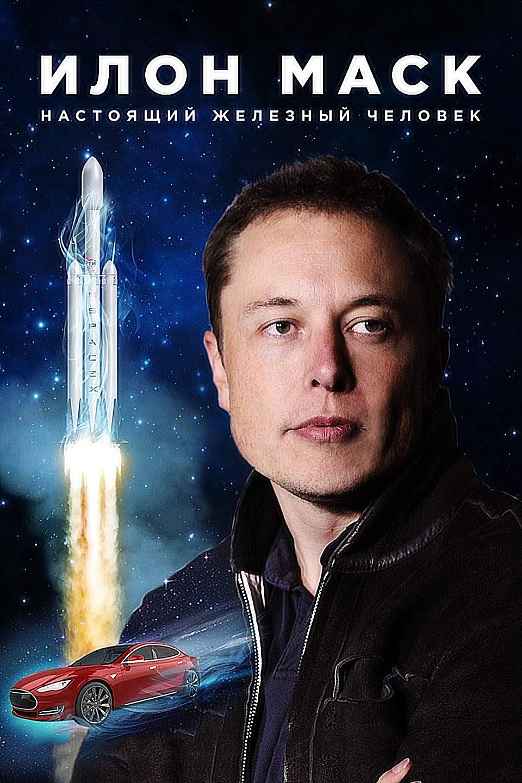 Илон Маск: Настоящий железный человек (2018 – документальный)