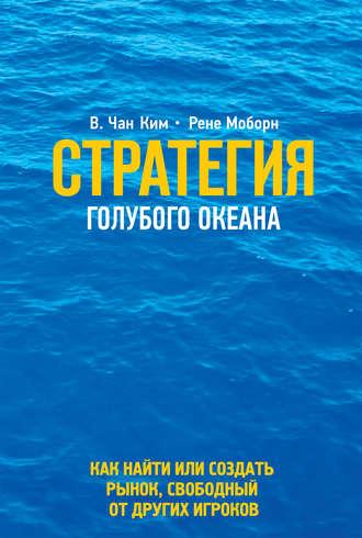 «Стратегия голубого океана», Ким Чан и Рене Моборн