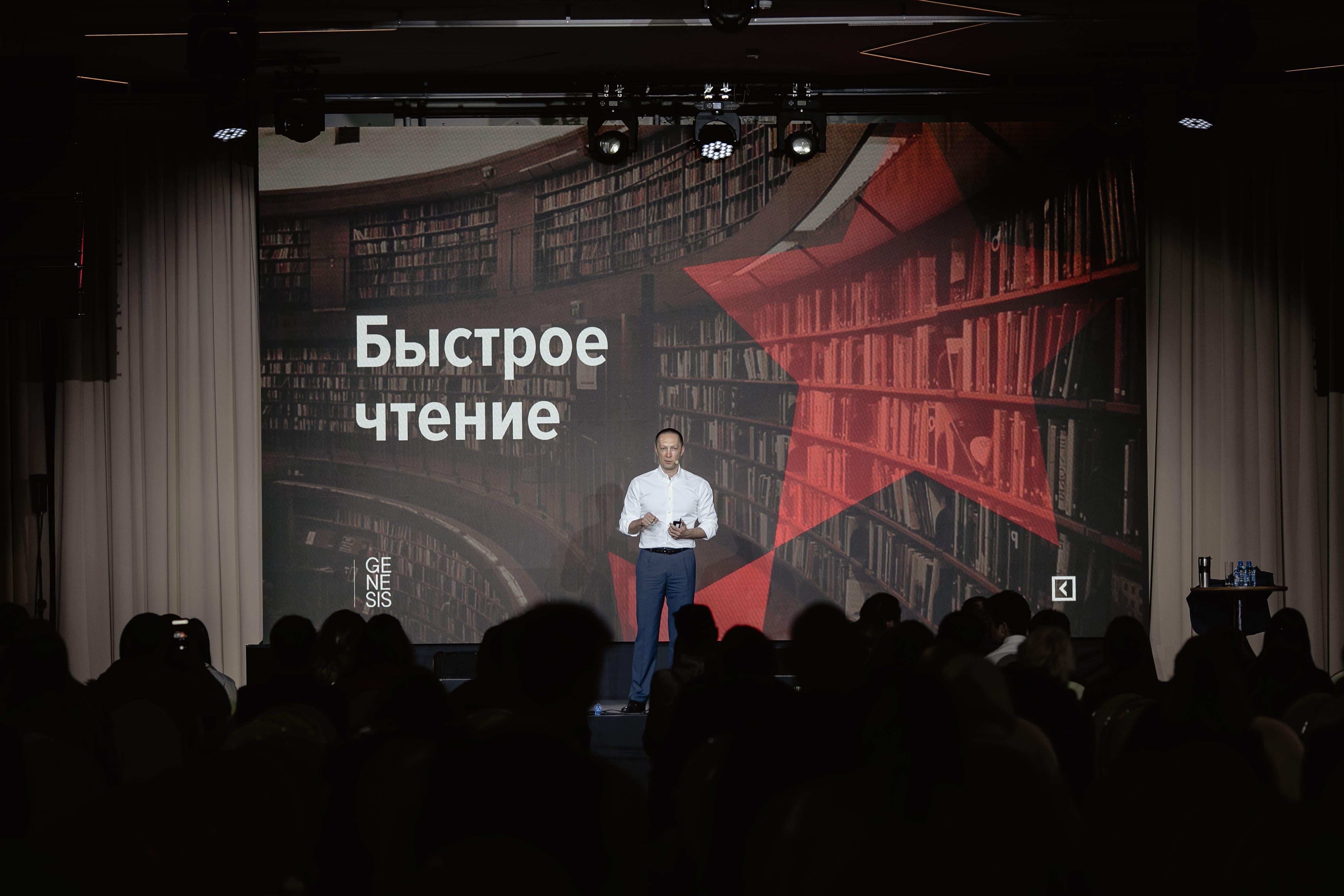 Вадим Лобов рассказал о техниках быстрого чтения