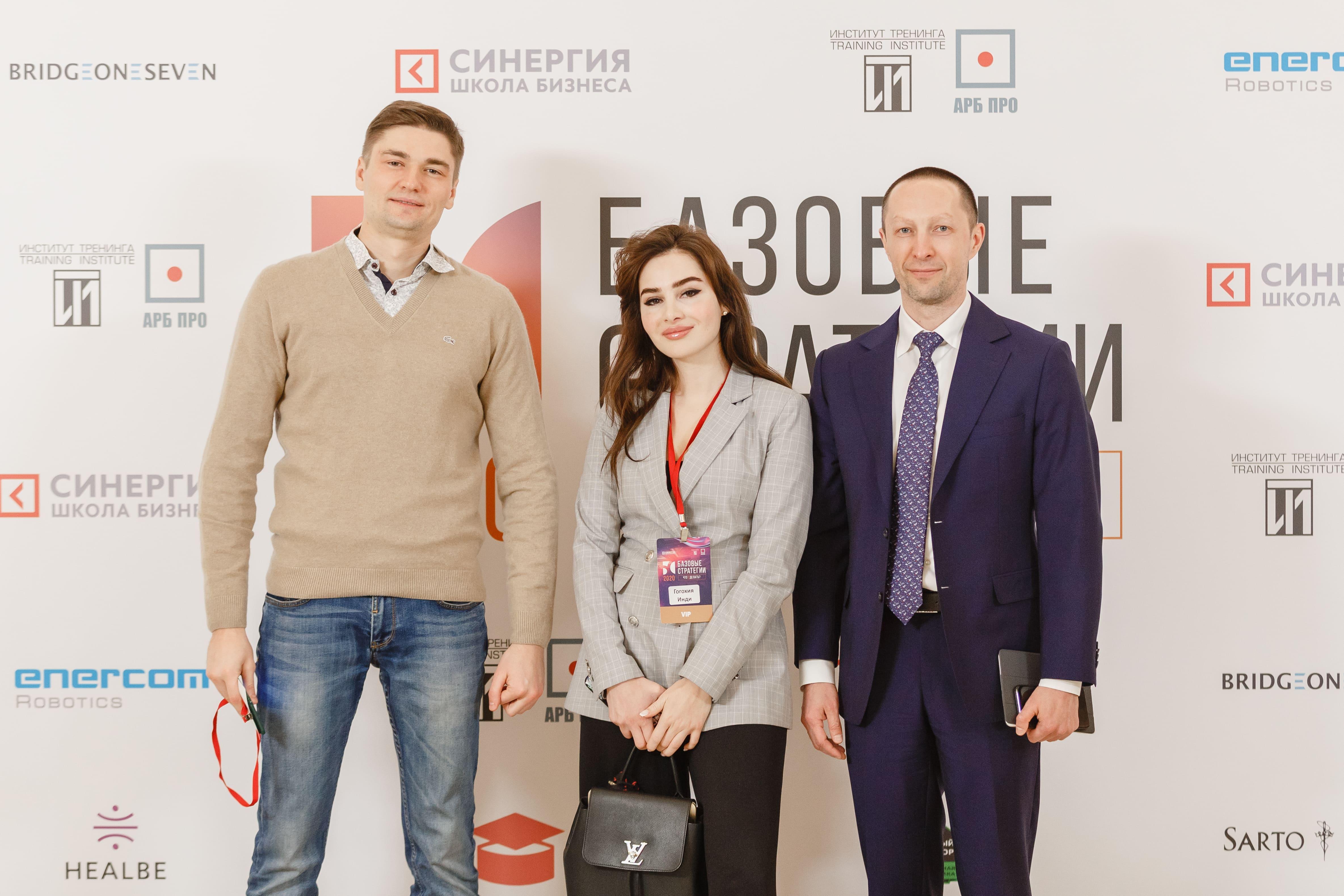 Вадим Лобов посетил бизнес-конференцию «Базовые стратегии»