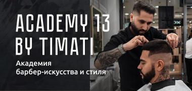 ACADEMY 13 BY TIMATI