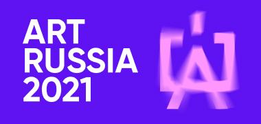 Art Russia – культурно-образовательная площадка и ярмарка современного искусства