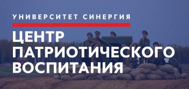 Центр патриотического воспитания Университета «Синергия» воссоздаёт знаковые эпизоды российской истории
