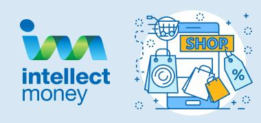 Универсальное решение для бизнеса по приёму онлайн-оплаты в интернете IntellectMoney