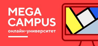 Современная образовательная платформа для онлайн-обучения MegaCampus