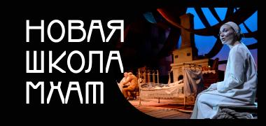 «Новая Школа МХАТ» – театральное магистерское образование на базе Университета «Синергия»