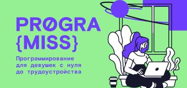 Programiss – образовательный проект для девушек, желающих построить карьеру в IT