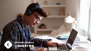 Онлайн-школа «Синергия»