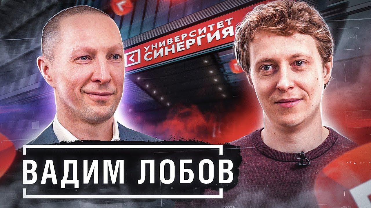 Откровенное и острое интервью Вадима Лобова о проектах «Синергии»