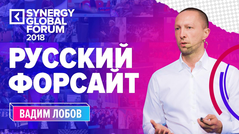Вадим Лобов: Русский форсайт на Synergy Global Forum